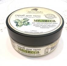 Натуральный соляной скраб - Мелисса, 150 мл