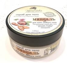 Натуральный соляной скраб - Миндаль, 150 мл