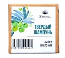 """ТВЕРДЫЙ ШАМПУНЬ """"АМЛА И НИМ"""""""