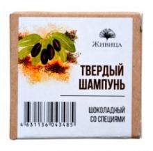 """ТВЕРДЫЙ ШАМПУНЬ """"Шоколадный"""""""