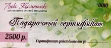 ПОДАРОЧНЫЙ СЕРТИФИКАТ, 2500 РУБЛЕЙ