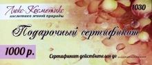 ПОДАРОЧНЫЙ СЕРТИФИКАТ, 1000 РУБЛЕЙ
